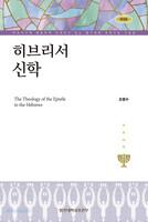 히브리서 신학