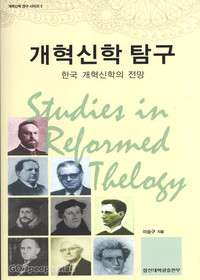 개혁 신학 탐구
