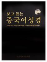 보고듣는 중국어 성경mp3 (DVD)