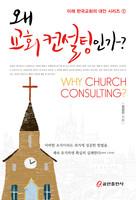 왜 교회 컨설팅인가?