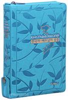 한국어-베트남어 대조성경 특중 단본(색인/이태리신소재/지퍼/청록)