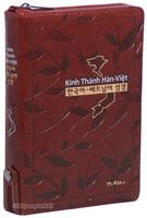 한국어-베트남어 대조성경 특중 단본(색인/이태리신소재/지퍼/브라운)