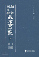 조선예수교장로회사기 (하)
