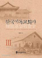 한국기독교회사 3 (1960-2010)