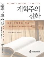 개혁주의 신학: 현대 개혁주의 역사