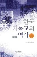 [개정판] 한국기독교의 역사 2