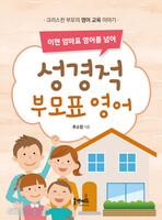 이젠 엄마표 영어를 넘어 성경적 부모표 영어