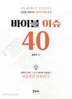 바이블 이슈 40