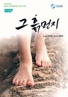 와이즈성가독창곡집 - 그 흙먼지(저성용 악보) CD포함