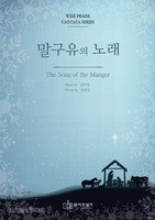말구유의 노래 - 와이즈성가 칸타타 (악보)