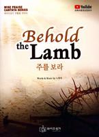 주를 보라 Behold the Lamb - 와이즈 성가 부활절 칸타타 (성가악보)