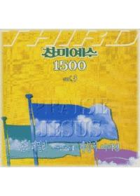 찬미예수 1500 - 3 (CD)