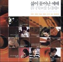 삶이 묻어난 예배 예배가 묻어난 삶(CD)