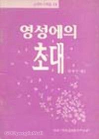 영성에의 초대-IVP소책자 시리즈 58