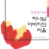 유은성 - 하나님 아버지의 마음(CD)