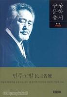 민주고발 : 구상문학총서 - 제7권 사회비평