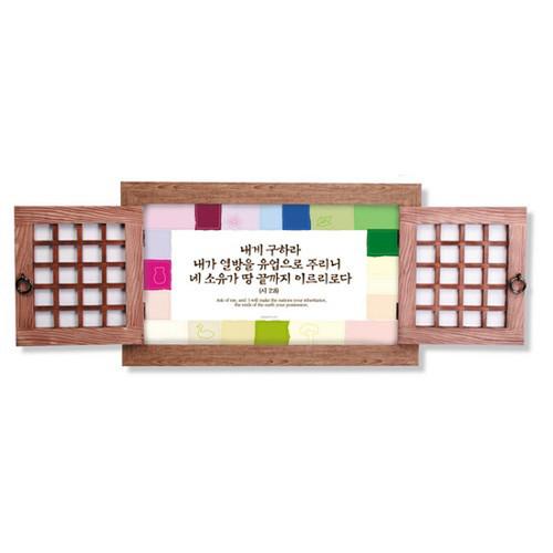 문살 액자 - (중대) 내게구하라 / 39000