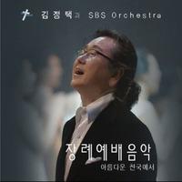 김정택과 SBS 오케스트라 - 장례예배음악 (CD)