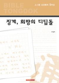 징계, 희망의 디딤돌 - 소그룹 성경통독 9마당