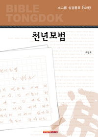 천년모범 - 소그룹 성경통독 5마당