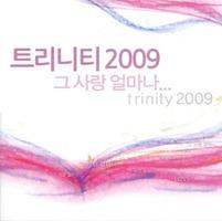 트리니티 2009 설경욱작곡집 - 그 사랑 얼마나 (CD)