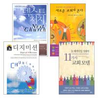 미래의 교회를 모색하는 도서 세트(전4권)