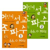 어린이 설교 주파수 1-2권 세트 (전2권)