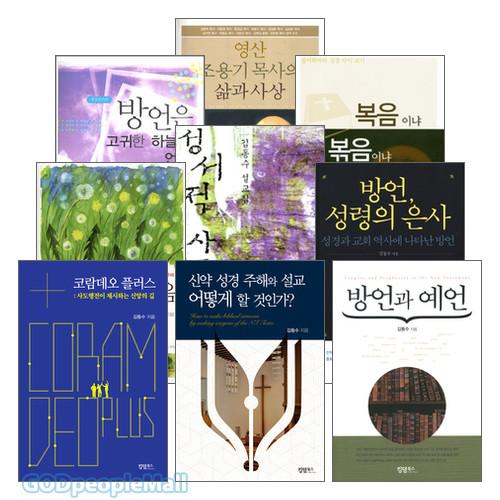 김동수 교수 저서 세트(전7권)