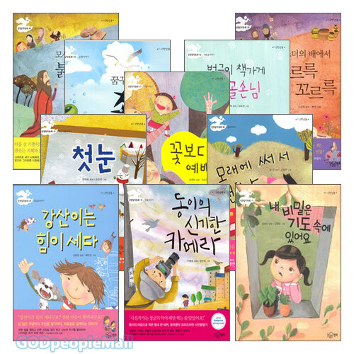 강같은 평화 성경창작동화 시리즈(전12권)