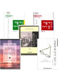 김광수 교수 저서 세트(전5권)