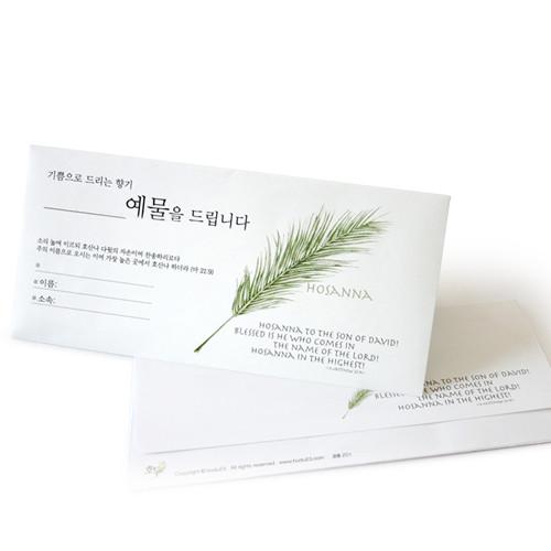 호산나 공용헌금봉투_일회용(1속 50매)
