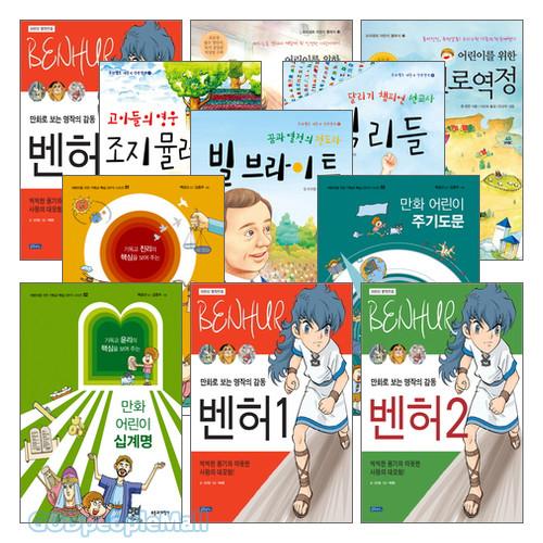 [유년부&초등부 통합]교회도서관과 책읽는 거실을 위한 믿음의서재 세트
