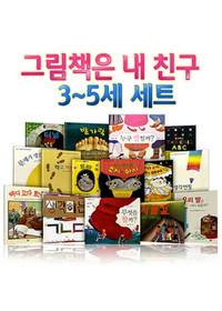 [논장]그림책은 내 친구 3~5세 세트(전15권)