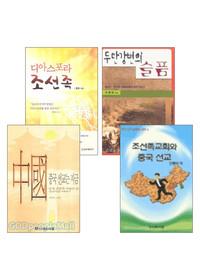 조선족 선교 관련 도서 세트(전4권)