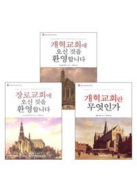 개혁주의 교회와 목회 시리즈 세트(전3권)