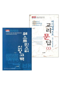 칼빈아카데미 CNB 개혁주의 신앙고백 강좌 시리즈 세트 (전2권)