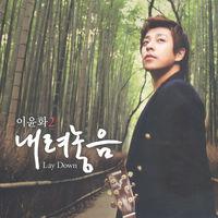 이윤화 2집 - 내려놓음 (CD)
