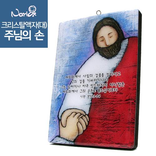[나리앤]사랑담은 크리스탈액자(대) - 주님의손