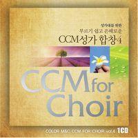 성가대를 위한 부르기 쉽고 은혜로운 CCM성가합창 4집(CD)