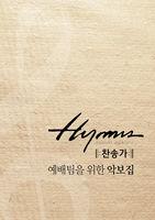 온누리 워십 - Hymns 찬송가(악보)