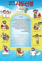 이미지로 배우는 사도신경 포스터 (지관통 케이스 포함)