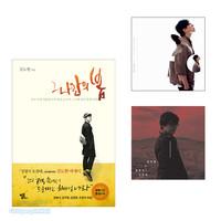 김도현 도서 음반 세트(전3종)