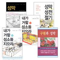 성막 관련 2012~2013년 출간(개정)도서 세트(전4권)