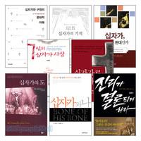 십자가 관련 2014년 출간(개정)도서 세트(전8권)
