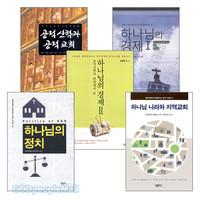 공적신학과 교회연구소 시리즈 세트(전5권)