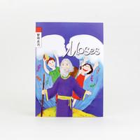 성경인물 어린이노트 - 받아쓰기(모세)
