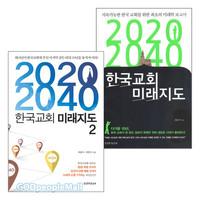 2020-2040 한국교회 미래지도 세트(전2권)