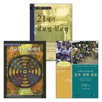 선교의 세계화 시리즈 세트(전3권)