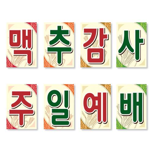 맥추 - 15 강단글씨본 (사각)