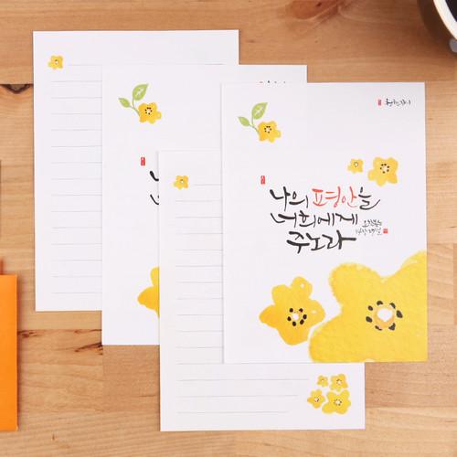 청현재이 미니 편지지 03.평안
